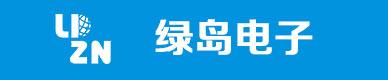 杭州绿岛智能电子有限公司