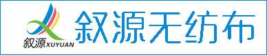 杭州叙源无纺布制品有限公司